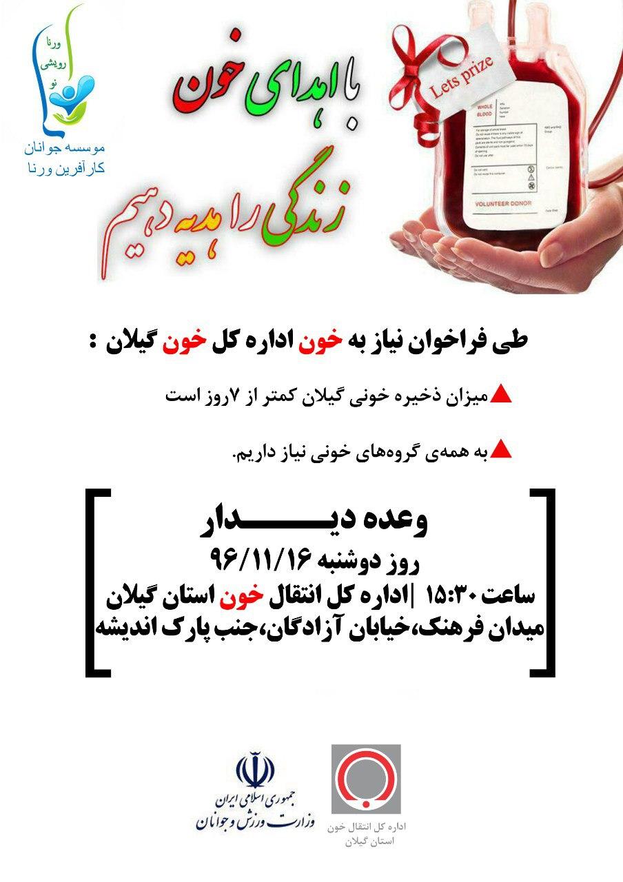 دعوت سمن جوانان کارآفرين ورنا از تمامی مردم گيلان برای اهدای خون