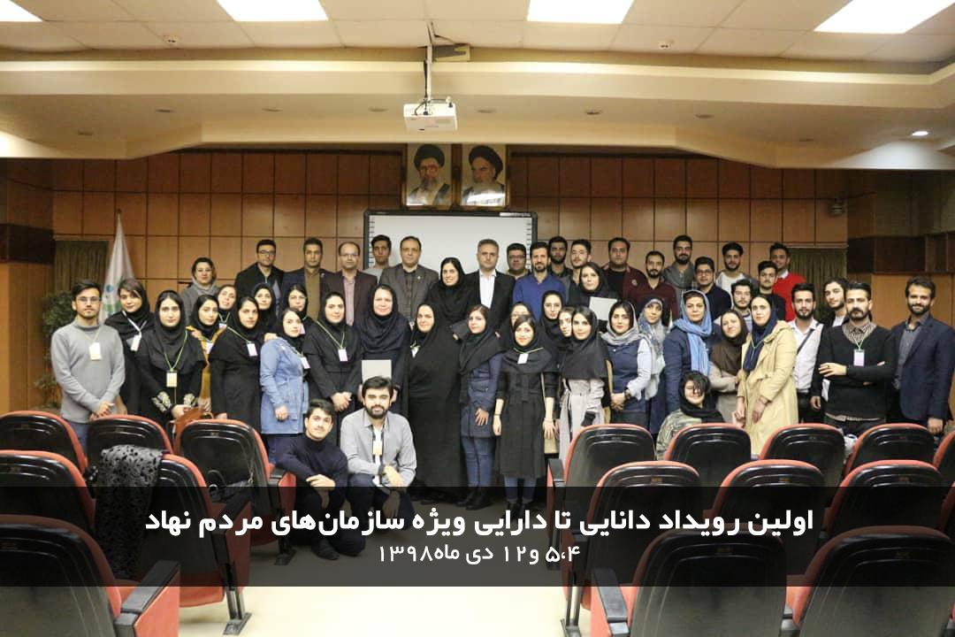 اولین رویداد دانایی تا دارایی ویژه سازمانهای مردم نهاد